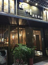 (台中:串焼き)美味しい串焼きが色々出てきた「百川日本串焼」さんで乾杯~♪ - メイフェの幸せ&美味しいいっぱい~in 台湾