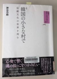 「韓国の小さな村で」神谷丹路(かみや にじ)著by マサコ - 海峡web版