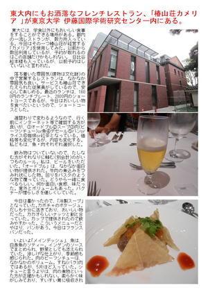 東大内にもお洒落なフレンチレストラン、「椿山荘カメリア 」が東京大学 伊藤国際学術研究センター内にある。