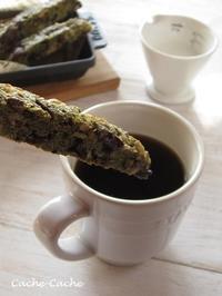 抹茶とくるみ、ビターチョコのビスコッティ - Cache-Cache+