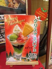 【麻布茶房】クリスマスパフェ - お散歩アルバム・・晩秋の空