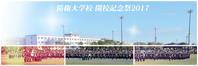 祝賀飛行 防衛大学校開校記念祭2017 - 写愛館