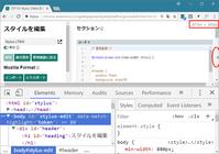 Chrome DevTools を使ってみよう(27)強化されたレシポンシブ対応機能 - At Studio TA