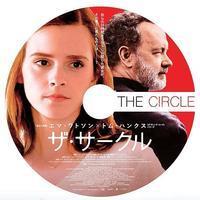 アメリカ映画「サークル」 - Mme.Sacicoの東京お昼ごはん