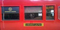 D&S列車に乗る肥薩線縦断の旅(前置き) - TimeTurner
