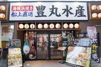 [高崎市]豊丸水産 高崎駅西口店「焼きまんじゅう」 - 焼まんじゅうを食らう!