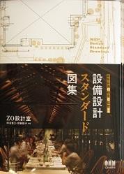 「スタンダード図集」が出版されました! - ZO設計室の最新情報