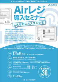 Airレジセミナーのご案内 - 北九州商工会議所 若松SCブログ