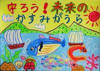 【霞ヶ浦水質浄化ポスターコンクールの入賞者が決定しました!】 - ぴゅあちゃんの部屋