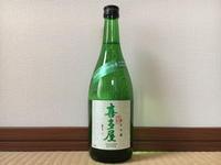 (福岡)喜多屋 純米吟醸 吟のさと / Kitaya Ginjo-Jummai Gin-no-sato - Macと日本酒とGISのブログ