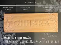 新天地のデザイン:#05 彫り上がった『表札』にヤスリをかける! - maki+saegusa