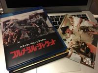 「フルメタル・ジャケット」日本語吹替え版Blu-rayが届いた。 - Suzuki-Riの道楽