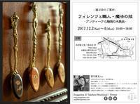あらためて京都個展のご案内 - フィレンツェノッポの職人修行