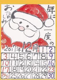 2017年12月「年に一度のおたのしみ」 - ムッチャンの絵手紙日記