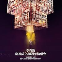 李克勤 - 月半小夜曲(Live) -2- - Fire and forget