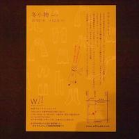 冬小物 vol.4 - warble22ya