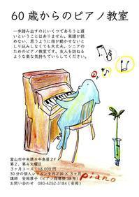 昼食会開催(忘年会?) - シニアを変えるピアノマジック♪