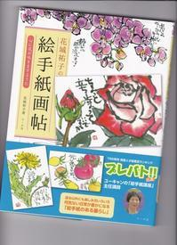 1本のバラがあれば360本のバラが描ける♪♪ - NONKOの絵手紙便り
