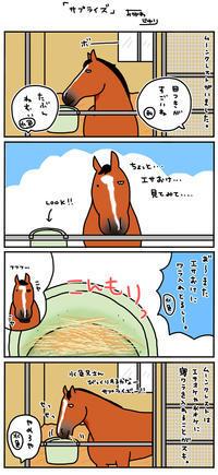 ムーンクレストが! - おがわじゅりの馬房
