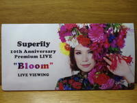 """Superfly / 10th Anniversary Premium LIVE """"Bloom"""" LIVE VIEWING - STERNNESS DUST α"""