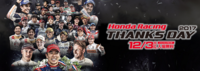 Honda Racing THANKS DAYのご案内 - バイクの横輪