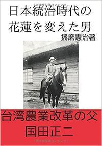 日本統治時代の花蓮を変えた男 - 台湾 花蓮の旅案内人