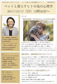 「ペットと暮らすヒトの為の心理学」セミナーのお知らせ - Scent Line Blog