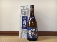 (北海道)國稀 吟風國稀 純米 / Kunimare Gimpu-Kunimare Jummai - Macと日本酒とGISのブログ
