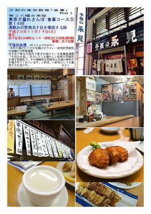 千住の永見 第14回酒飲みの聖地北千住を堪能する旅 東京夕暮れさんぽ・食事コース⑤