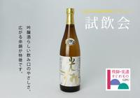 11/23(木)試飲会「飛騨・美濃すぐれもの/千代菊」 - THE GIFTS SHOP / ザ・ギフツショップ