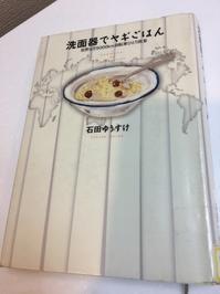 最近読んだ本 「洗面器でヤギごはん」 - シーグラスはたからもの