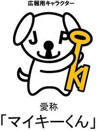 マイナンバーカードを取得して、ステーキを食べよう! - 愛媛県職員ブログ