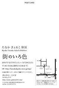 <初個展のお知らせ>街のいろ色 - たなかきょおこ-旅する絵描きの絵日記/Kyoko Tanaka Illustrated Diary