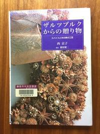 ぽかぽか本棚『ザルツブルクからの贈り物―スパイスと木の実の工芸』 - 海の古書店