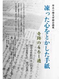 永山則夫展・ボールペンの圧力と閉塞感 - なまらや的日々