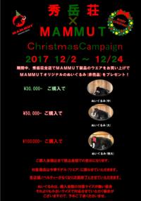 MAMMUT クリスマスキャンペーン!! - 秀岳荘みんなのブログ!!
