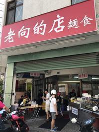 (台中:麺)うわっ!高雄の大好きな麺とそっくりの好みの麺が台中に!「老向的店」さんにて♪ - メイフェの幸せ&美味しいいっぱい~in 台湾