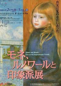 モネ、ルノワールと印象派展 - AMFC : Art Museum Flyer Collection