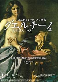 よみがえるバロックの画家 グエルチーノ展 - Art Museum Flyer Collection