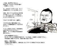 共産党の危うさ、朝日新聞の危険さ東京カラス - 東京カラスの国会白昼夢