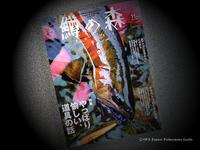 『鱒の森』42号に掲載 - トラウト・フィッシング