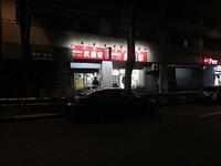 「武蔵家明大前店」でラーメン中♪93 - 冒険家ズリサン
