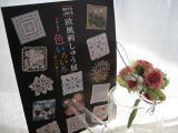 l'exposition de broderie(刺繍展) - ささやかな刺繍生活