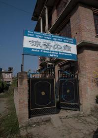 ネパール探訪(チルドレン・ケア・ハウス) - 写真の散歩道