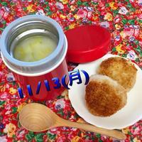 今週のお弁当(11/13~11/17) - 仕事・子育て・家事のテンコ盛り生活