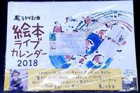 /// 長谷川義史さんから、絵本ライブカレンダー2018 /// - 朝野家スタッフのblog