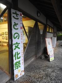 第21回さとの文化祭~初日~ - 千葉県いすみ環境と文化のさとセンター