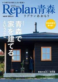 【地域オリジナル限定版「Replan青森」VOL4発刊!】 - 性能とデザイン いい家大研究