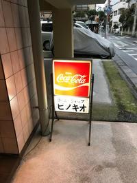 ピノキオの極厚ホットケーキ - 麹町行政法務事務所