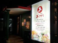 ★定食居酒屋あしずり★ - Maison de HAKATA 。.:*・゜☆